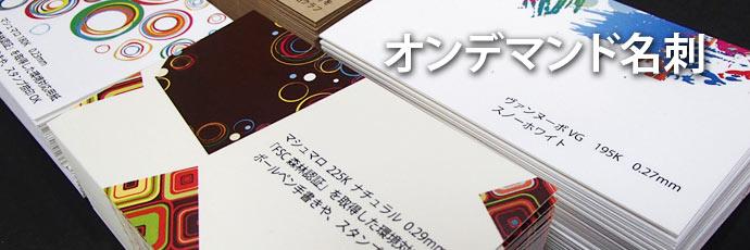 オンデマンド名刺 100枚 680円~